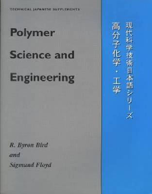 Polymer Science and Engineering (Paperback)