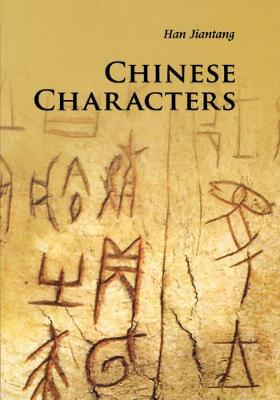 Chinese Characters - Introductions to Chinese Culture (Paperback)