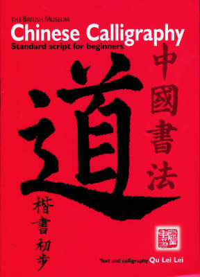 Chinese Calligraphy: Standard Script for Beginners (Paperback)