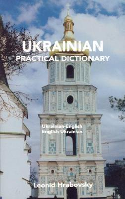Ukrainian-English, English-Ukrainian Dictionary - Hippocrene Practical Dictionaries S. (Paperback)