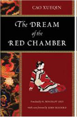 Dream of the Red Chamber (Paperback)