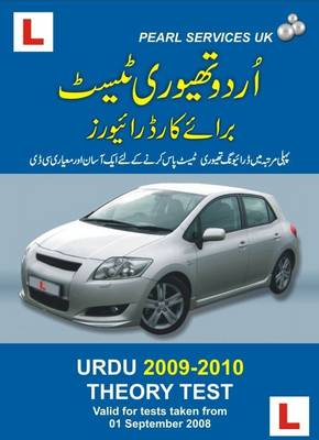 Urdu Theory Test CD (for Car Drivers) (CD-ROM)
