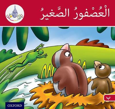 The Arabic Club Readers: Red Band B: The Small Sparrow (Paperback)