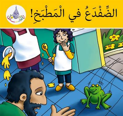 The Arabic Club Readers: Yellow Band: There's a Frog in the Kitchen (Paperback)