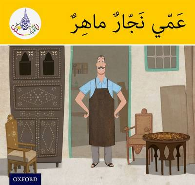 The Arabic Club Readers: Yellow Band: My Uncle is a Clever Carpenter (Paperback)