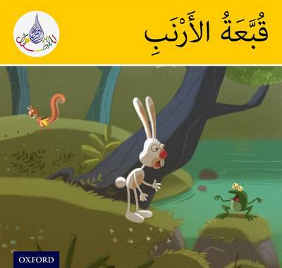 The Arabic Club Readers: Yellow Band: The Rabbit's Hat (Paperback)