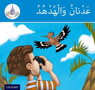 The Arabic Club Readers: Blue Band: Adnan and the Hoopoe (Paperback)