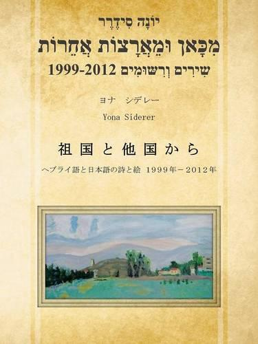 From Here and from Other Countries: 1999-2012 Years Drawing and Poetry of Japanese and Hebrew (Paperback)
