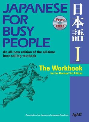 Japanese for Busy People 1: The Workbook for the Revised 3rd Edition (Paperback)