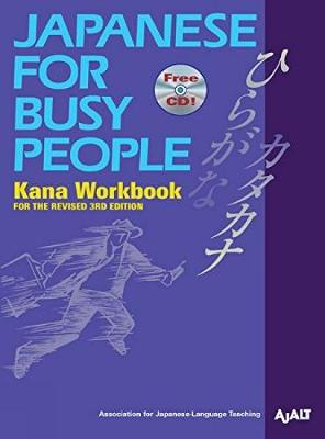 Japanese for Busy People Kana Workbook (Paperback)
