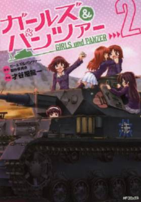 Girls Und Panzer: vol.2 (Paperback)