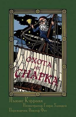 Cover : The Hunting of the Snark in Russian (Paperback)