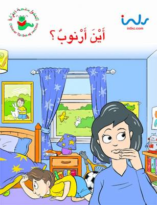 Where is Arnoub? - Discover the Fun of Reading (Paperback)