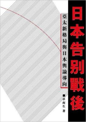Japan Says Farewell to Past-War Politics: Public Opinion Formation in the New Asian - Pacific Era (Paperback)