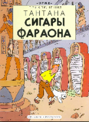 Tintin in Russian: Cigars of the Pharaoh (Hardback)