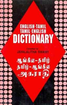 English-Tamil and Tamil-English Dictionary (Hardback)