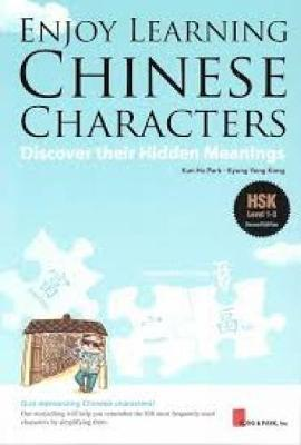 Enjoy Learning: Chinese Characters: Discover Their Hidden Meanings (Paperback)