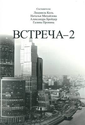 Vstrecha2. A Course of Russian Language (Paperback)