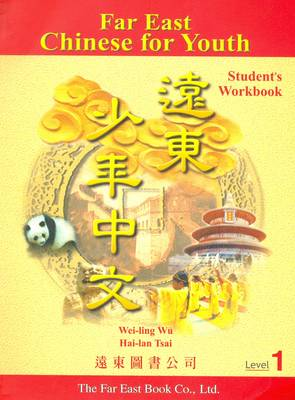 Chinese for Youth (Paperback)