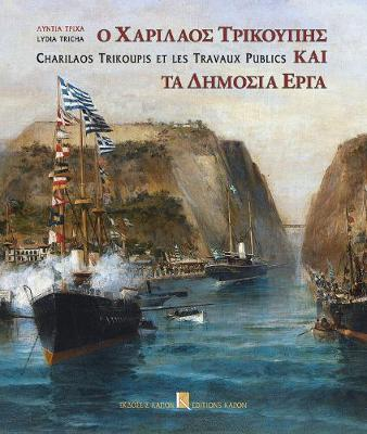 Charilaos Trikoupis and Public Works (Hardback)