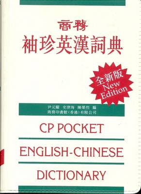 CP Pocket English-Chinese Dictionary: Characters (Paperback)