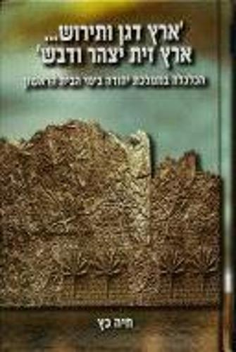 Al and of Grain and Wine: Economy of the Kingdom of Judah - Hebrew Language Publications Series (Hardback)