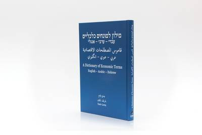 A Dictionary of Economic Terms (Economy Terms) English - Arabic - Hebrew (Hardback)