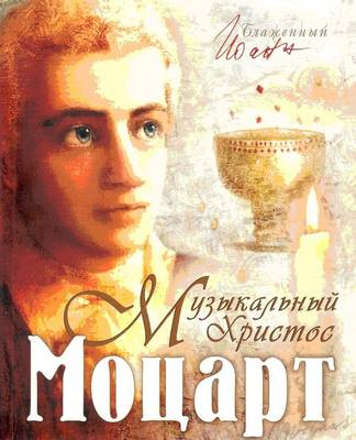 Mozart - the 'musical Christ' (Paperback)