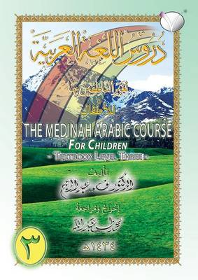 The Madinah [Medinah] Arabic Course for Children: Textbook Level Three (Paperback)