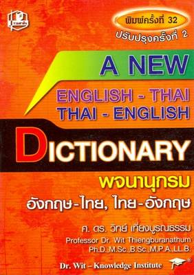 New English-Thai & Thai-English Handy Pocket Dictionary (Paperback)