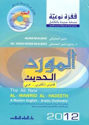 Al-Mawrid Al-Hadeeth / A Modern English-Arabic Dictionary (Mixed media product)