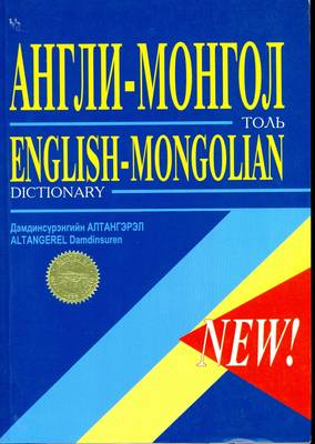 English-Mongolian Dictionary (Paperback)